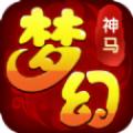 梦幻神马高爆版 v1.0 安卓版