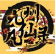 九州凡仙录 v1.0 安卓版