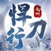 九州悍刀行 v1.0 安卓版