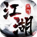 神游江湖 v1.1 安卓版