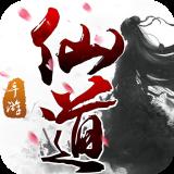 仙道 v5.8.0 安卓版