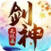 剑神无双录 v1.0 安卓版
