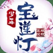 少年宝莲灯 v1.0 安卓版