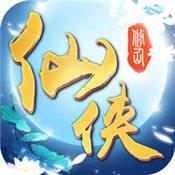 新不朽仙侠 v1.4.9 安卓版