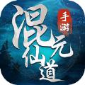 混元仙道 v1.0 安卓版