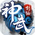 武神剑仙 v1.0 安卓版