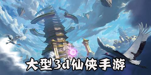 大型3d仙侠手游