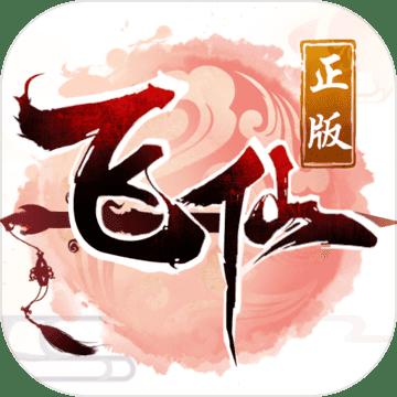 一剑飞仙游戏 v1.0 安卓版