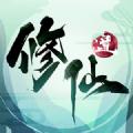 修仙道无常 v6.4.0 安卓版