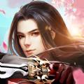 诛仙三世 v1.0.0 安卓版