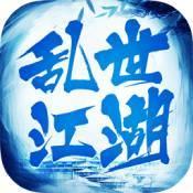 乱世江湖 v1.0 安卓版