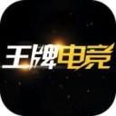 王牌电竞 v1.1.1 安卓版