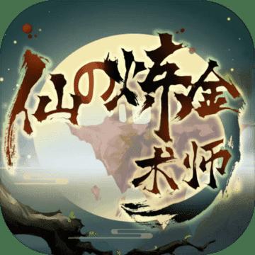 仙之炼金术师 v1.0 安卓版