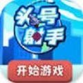 头号射手 v1.0 安卓版
