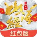 山海经红包版 v1.0 安卓版