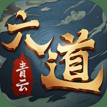 六道青云 v1.1.3 安卓版