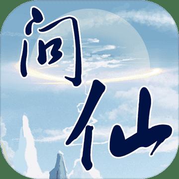 红尘问仙(测试版) v1.0 安卓版