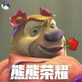 熊熊王者荣耀 v0.1 安卓版