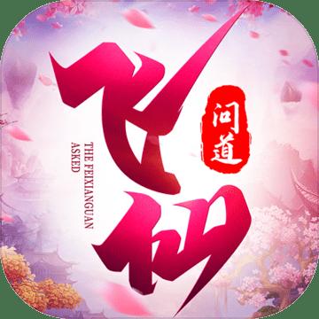 飞仙问道 v1.0 安卓版