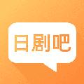 日剧吧 v1.0 安卓版