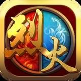 烈火封神传奇 v1.0.9 安卓版