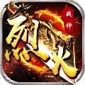 烈火战神无限元宝服 v1.0 安卓版