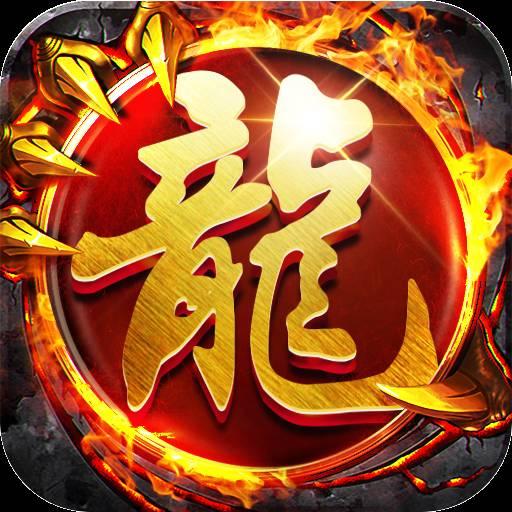 龙腾盛焰传奇 v1.0 安卓版