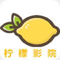 柠檬影视 v1.2.2 破解版