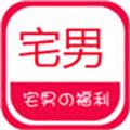 宅男天堂 v4.7 破解版