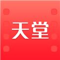 天堂影视 v1.2.0 最新版