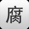 腐竹 v1.2.0 官方版
