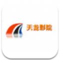 天龙影院 v1.0.7 手机版