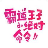 霸道王子的绝对命令 v1.0.0 免费版