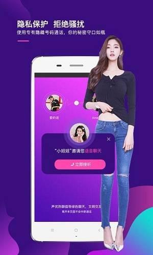 声控语音交友app