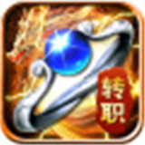 转职传奇龙皇传说 v1.0 破解版
