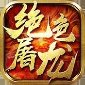 绝色屠龙 v3.3 BT版