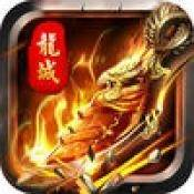 烈火龙城传奇 v1.0 手机版