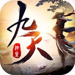 御剑乾坤九天神皇 v1.0 红包版