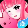 虚拟恋人 v2.31 破解版
