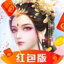 幻域仙途 v1.0 红包版
