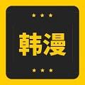 韩漫窝漫画 v2.1.1 最新版