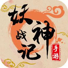妖神战记 v1.0.0 红包版