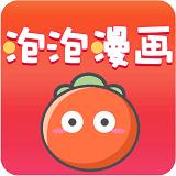 泡泡漫画 v1.1.4 破解版