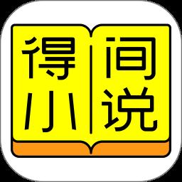 得间免费小说 v3.7.0 安卓版