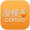漫漫看漫画 v4.3 安卓版