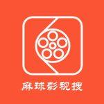 麻球影视 v1.6.8 安卓版
