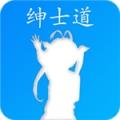 绅士道 v2.6.1 破解版