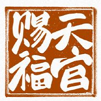 天官赐福 V2.3.1 无删减版
