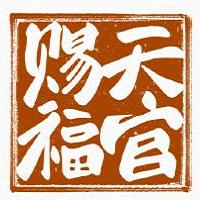 天官赐福动漫 V2.3.1 无限制版