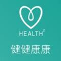 health2 V2.0 破解版